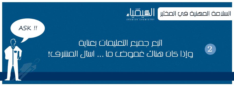 صور السلامة المهنية في المختبر الكيمياء العربي
