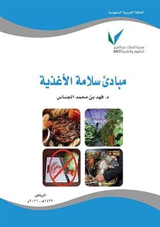 مبادئ-سلامة-الأغذية-1