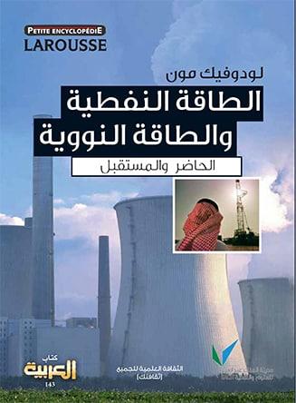 الطاقة-النفطية-والطاقة-النووية
