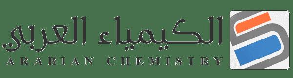 الكيمياء العربي