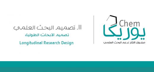 تصميم-الأبجاث-الطولية-Longitudinal-Research-Design