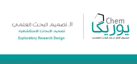 تصميم-الأبحاث-الاستكشافية-Exploratory-Research-Design