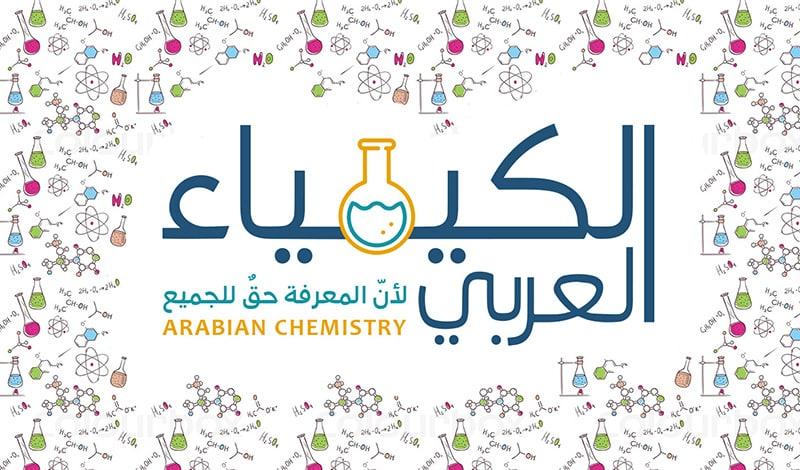 الكيمياء هذا الأسبوع (12 إلى 18 شباط (فبراير) 2017)
