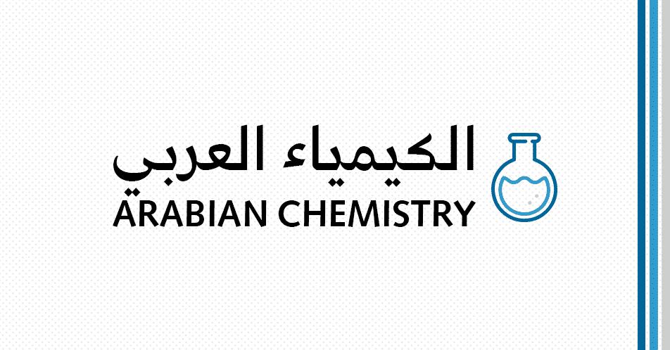 جداول تحويل الواحدات للكيميائي