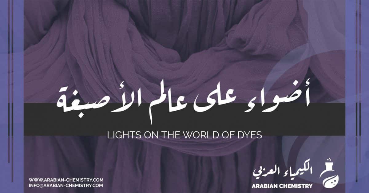 أضواء على عالم الأصبغة