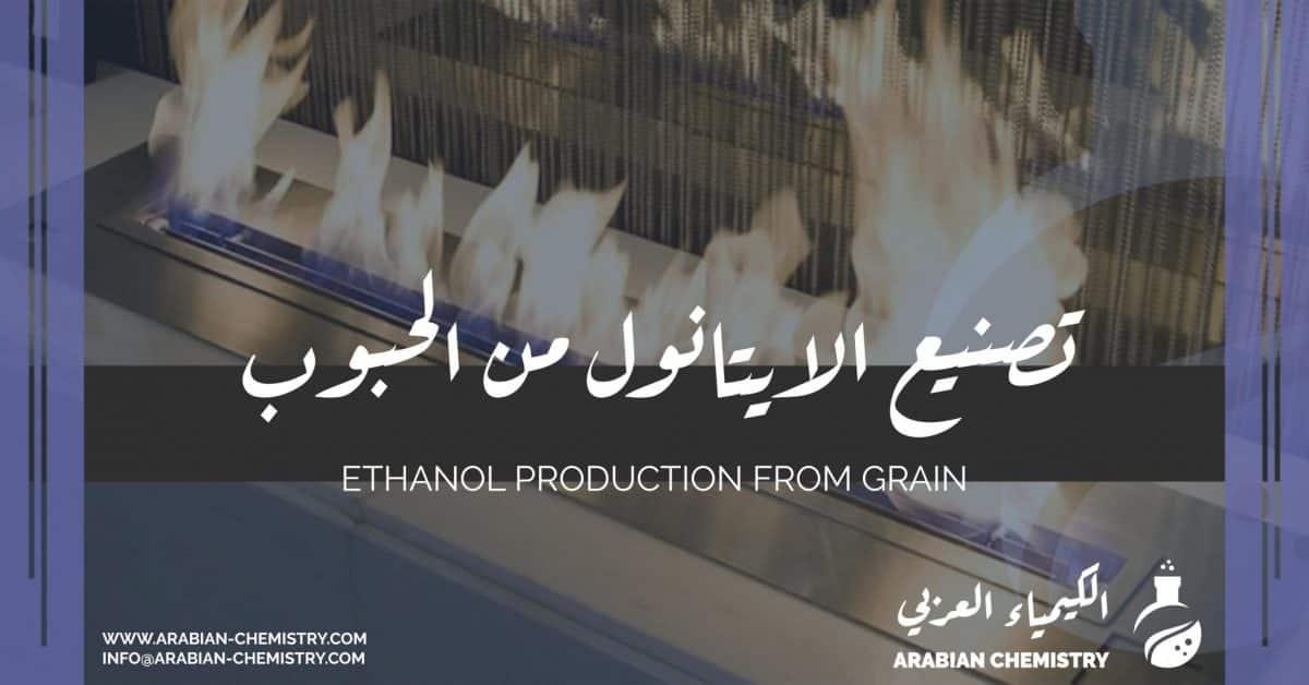 تصنيع الايتانول من الحبوب