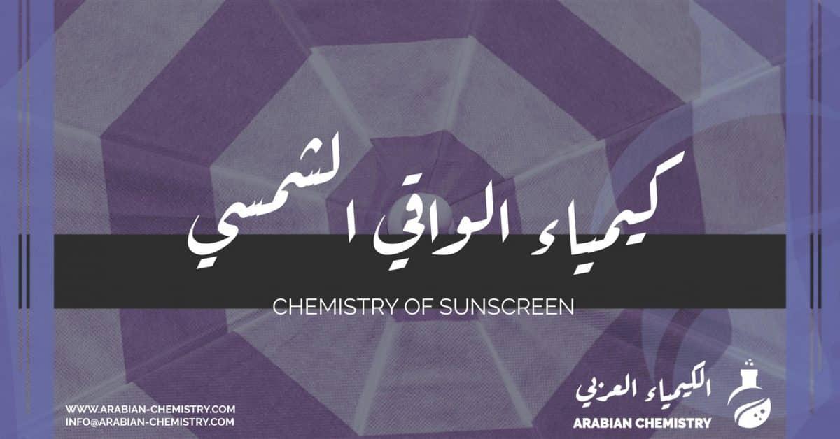 كيمياء الواقي الشمسي