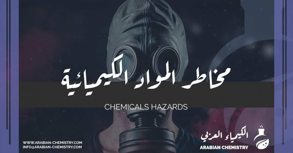 مخاطر المواد الكيميائية