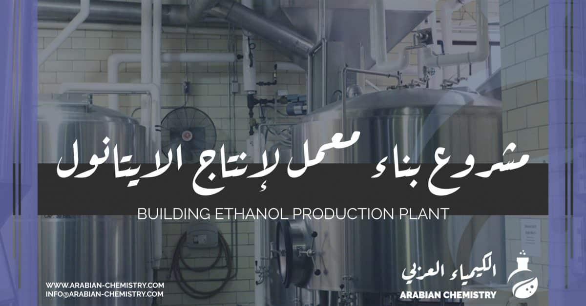 مشروع بناء معمل لإنتاج الايتانول