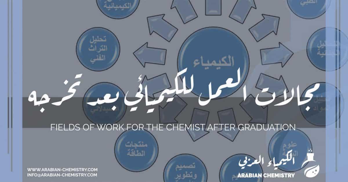 مجالات العمل للكيميائي بعد تخرجه