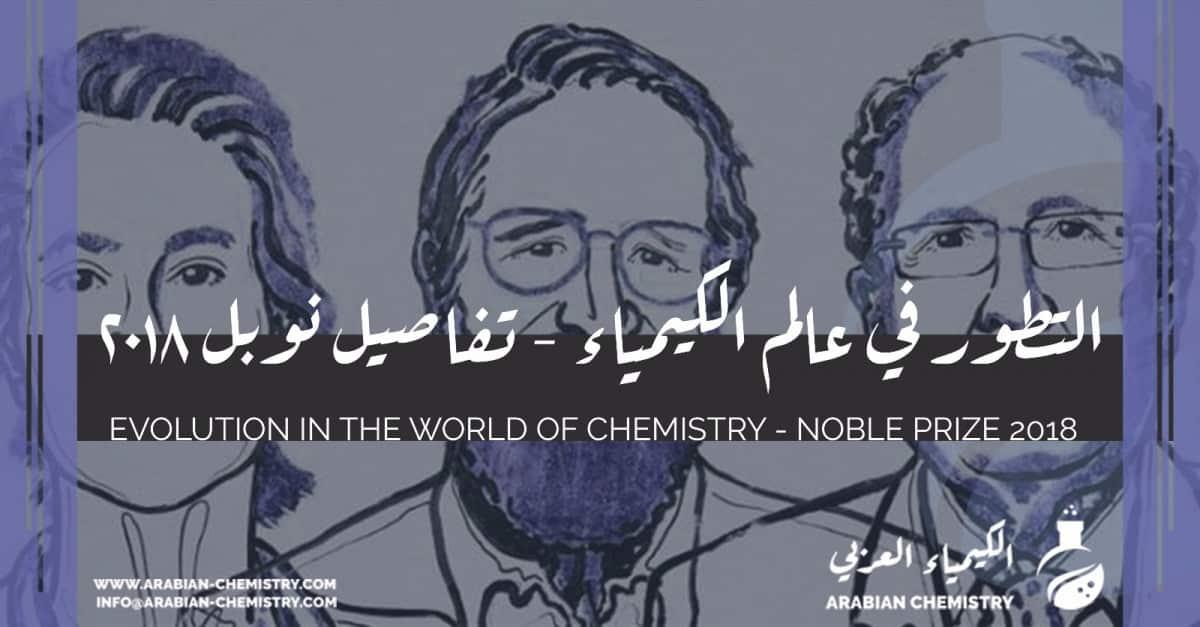 التطور في عالم الكيمياء – تفاصيل نوبل 2018