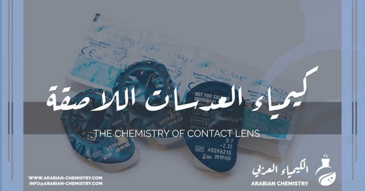 كيمياء العدسات اللاصقة