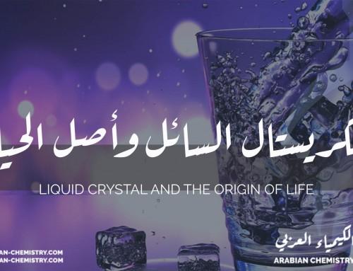 الكريستال السائل وأصل الحياة
