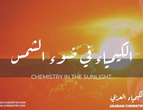 الكيمياء في ضوء الشمس