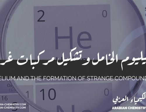 الهيليوم الخامل وتشكيل مركبات غريبة