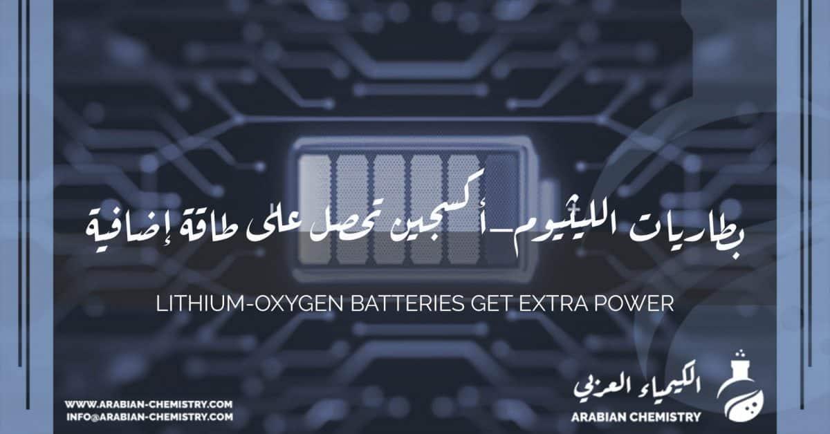 بطاريات الليثيوم–أكسجين تحصل على طاقة إضافية