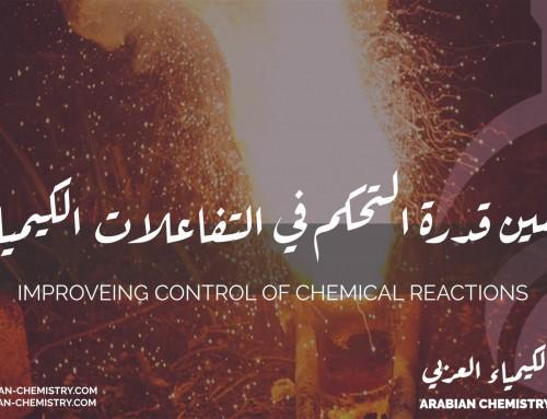 تحسين قدرة التحكم في التفاعلات الكيميائية