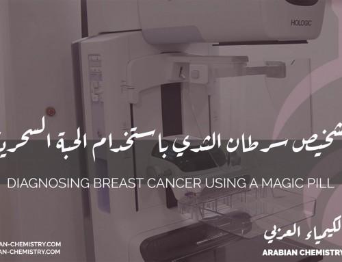 تشخيص سرطان الثدي باستخدام الحبة السحرية