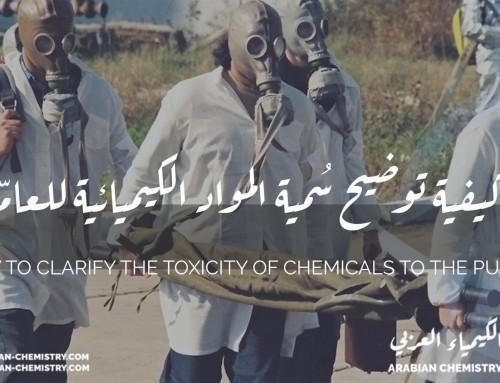 كيفية توضيح سُمية المواد الكيميائية للعامّة