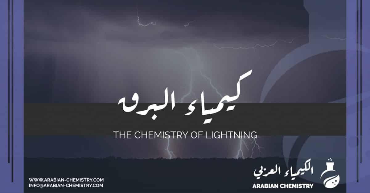 كيمياء البرق