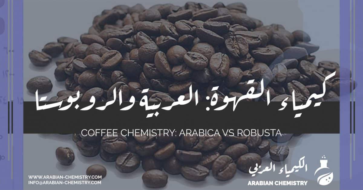كيمياء القهوة: العربية والروبوستا