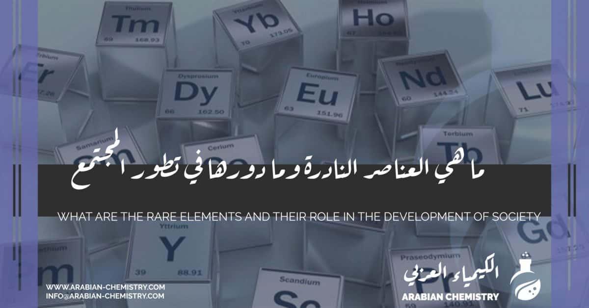 ما هي العناصر النادرة وما دورها في تطور المجتمع