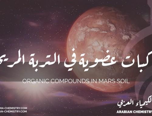 مركبات عضوية في التربة المريخية