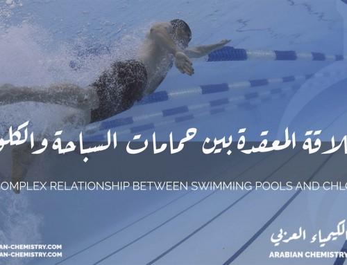 العلاقة المعقدة بين حمامات السباحة والكلور