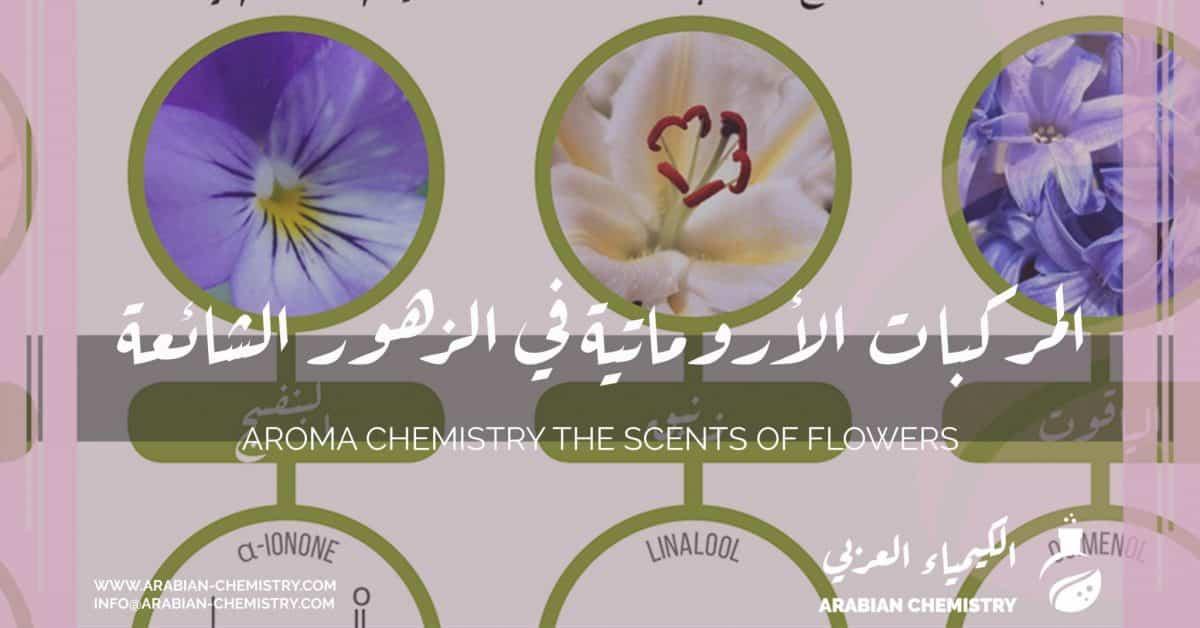 المركبات الأروماتية في الزهور الشائعة