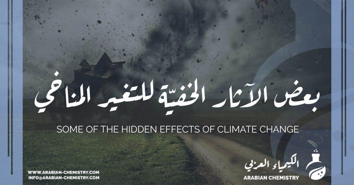 بعض الآثار الخفيّة للتغير المناخي