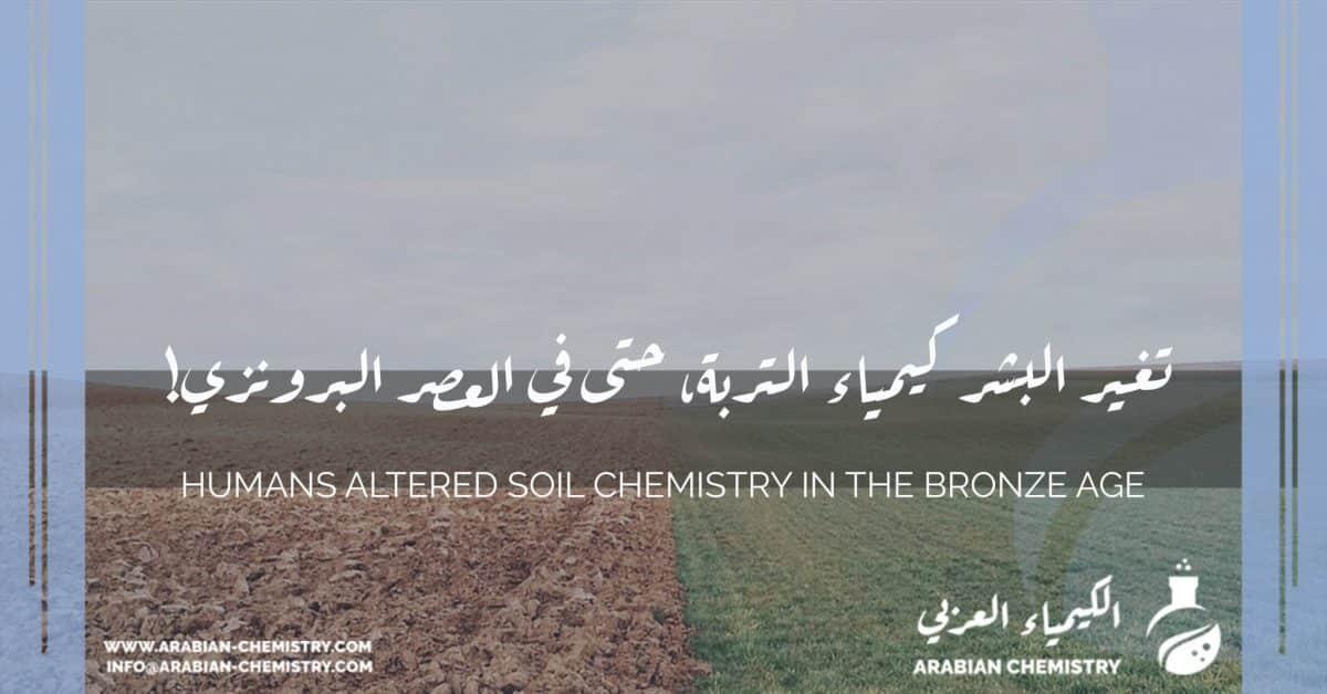 تغير البشر كيمياء التربة، حتى في العصر البرونزي!