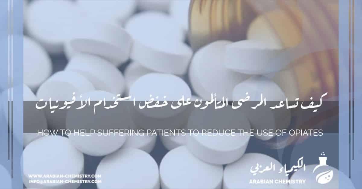 خفض استخدام الأفيونات للمرضى المتألمون