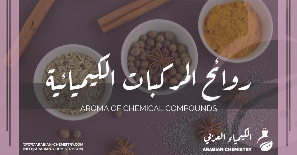 روائح المركبات الكيميائية