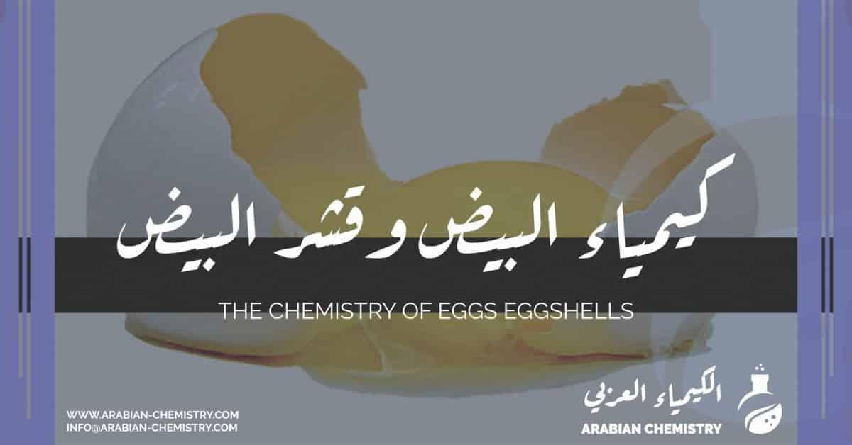 كيمياء البيض وقشر البيض