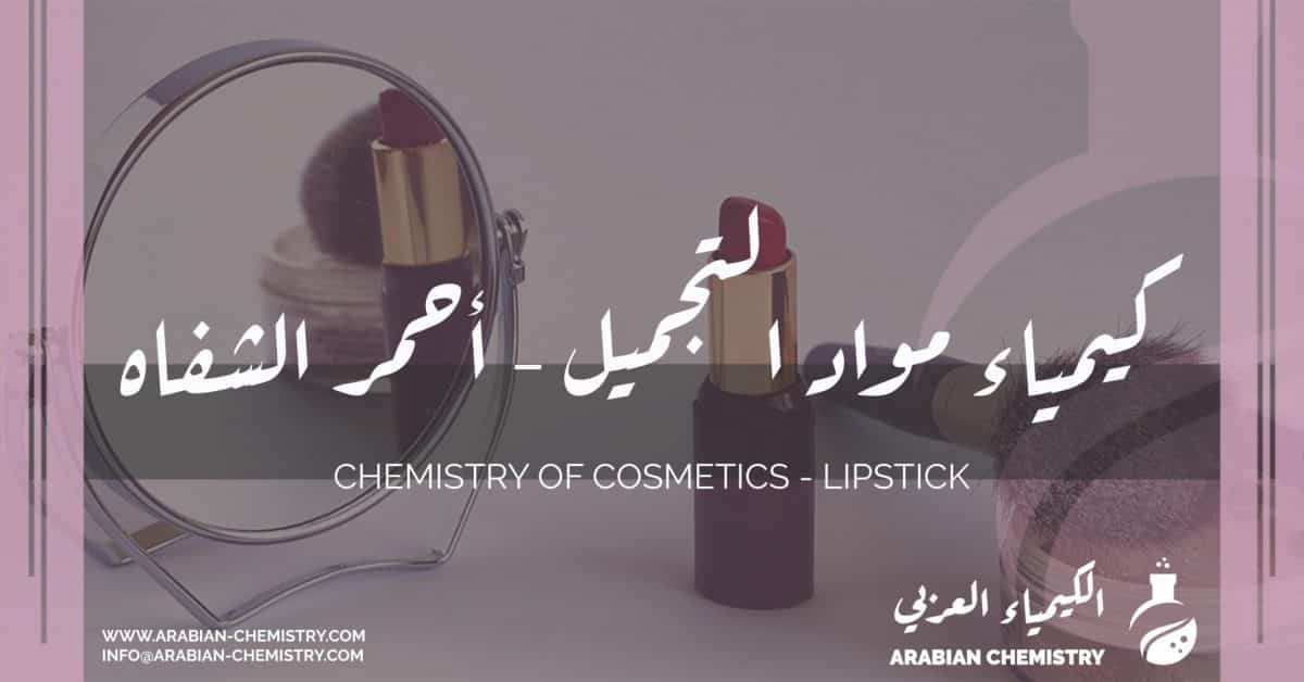 كيمياء مواد التجميل – أحمر الشفاه