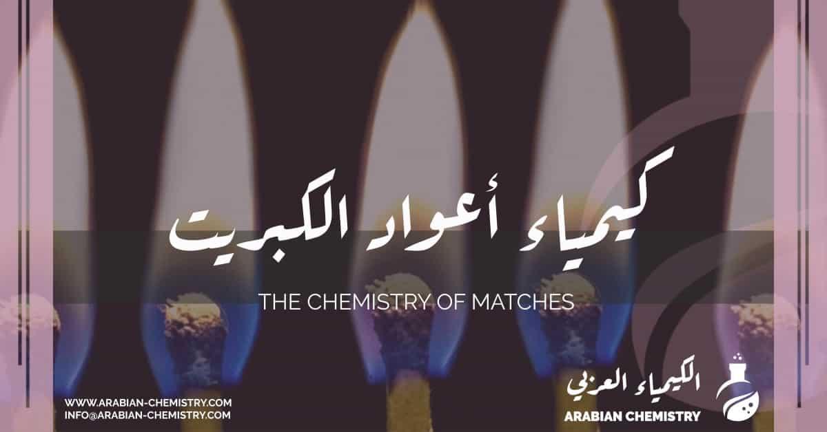 كيمياء أعواد الكبريت