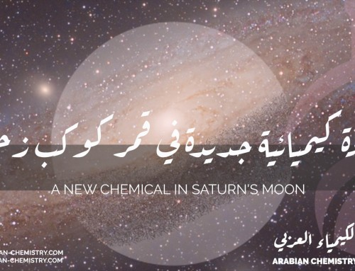 مادة كيميائية جديدة في قمر كوكب زحل