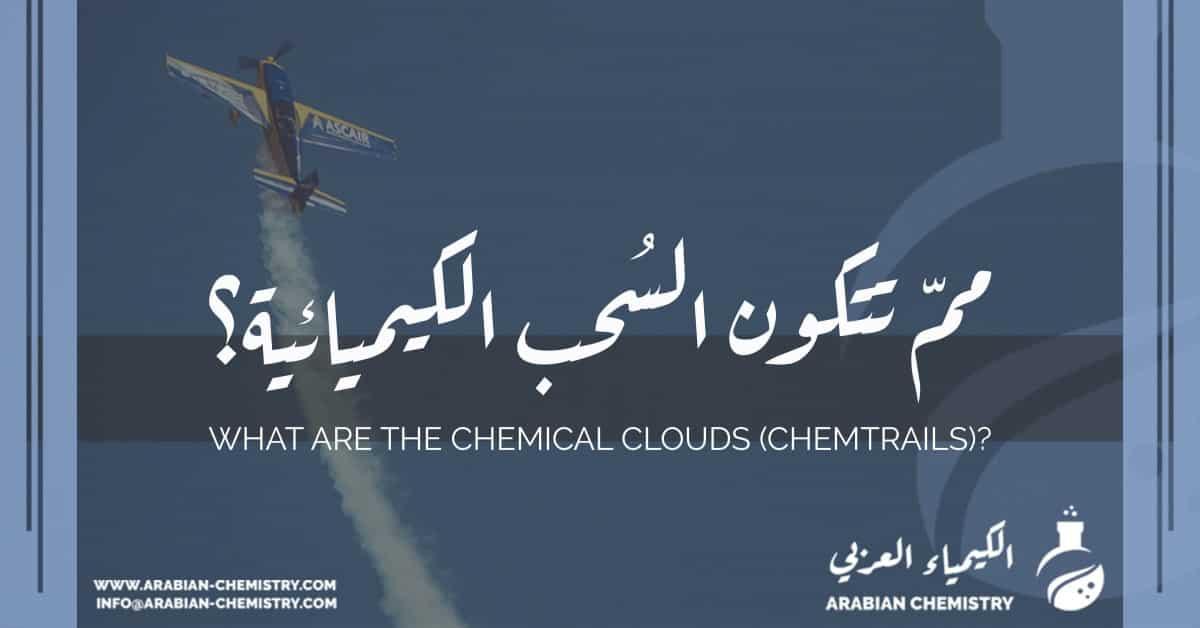 ممَّ تتكون السُحب الكيميائية؟
