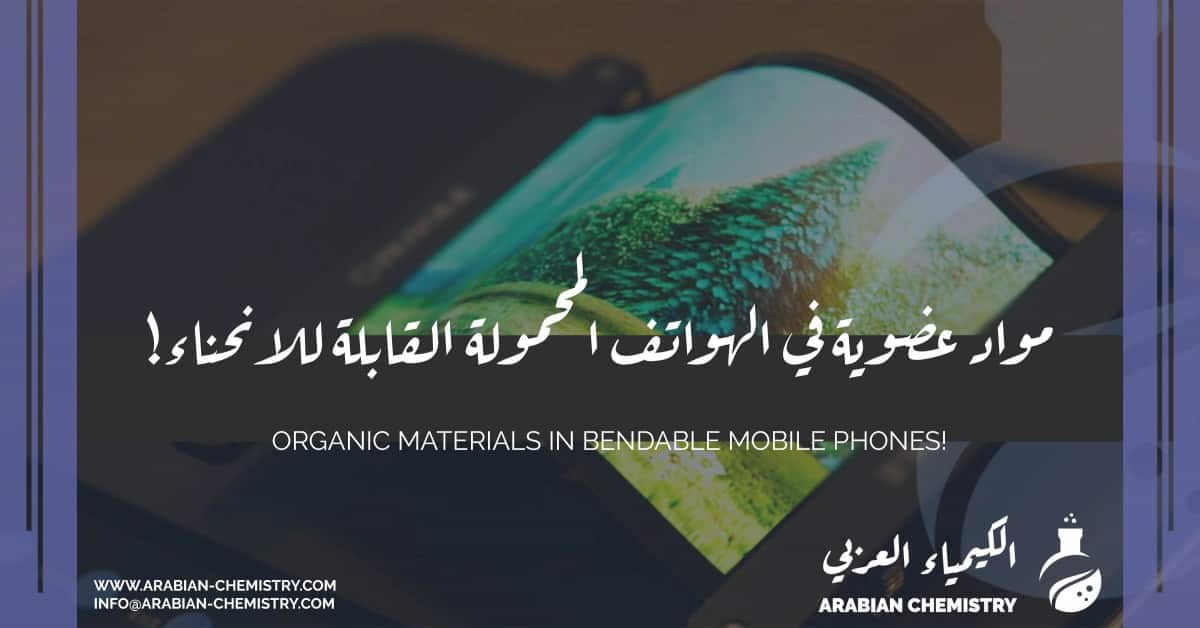مواد عضوية في الهواتف المحمولة القابلة للانحناء!