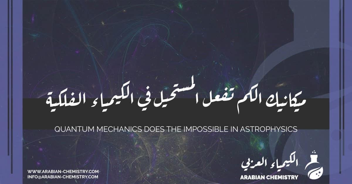 ميكانيك الكم تفعل المستحيل في الكيمياء الفلكية