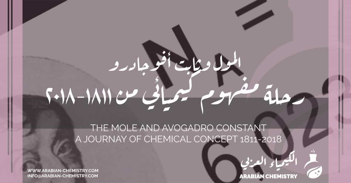 المول وثابت أفوجادرو: رحلة مفهوم كيميائي من 1811-2018