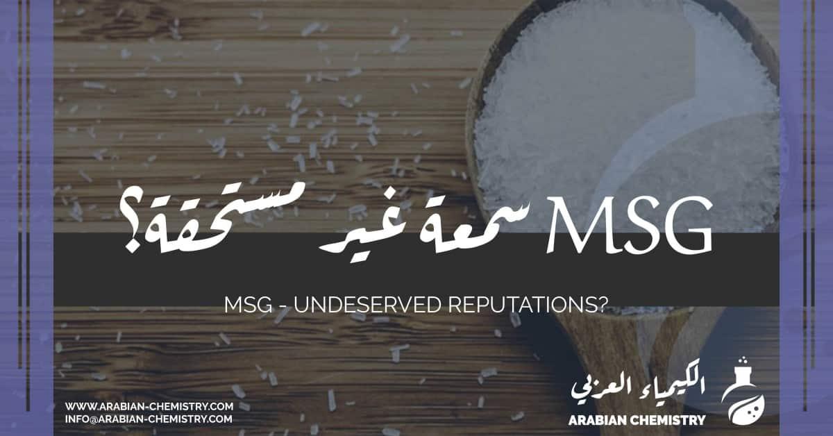 الـ MSG، سمعة غير مستحقة؟