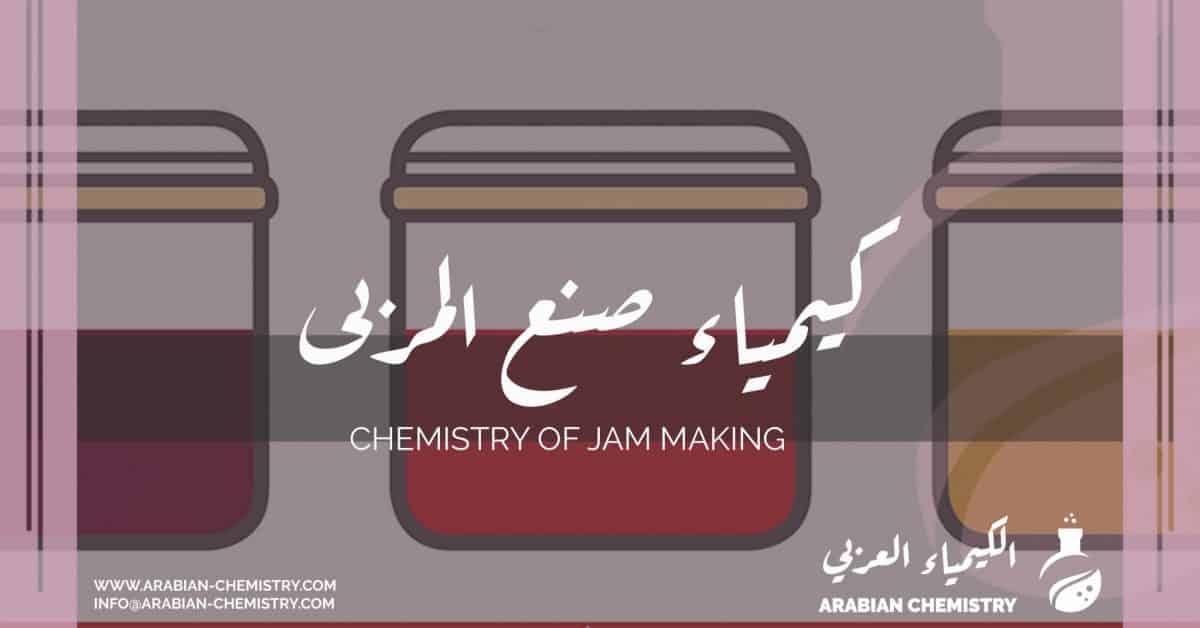 كيمياء صنع المربى