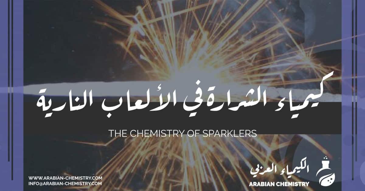 كيمياء الشرارة في الألعاب النارية