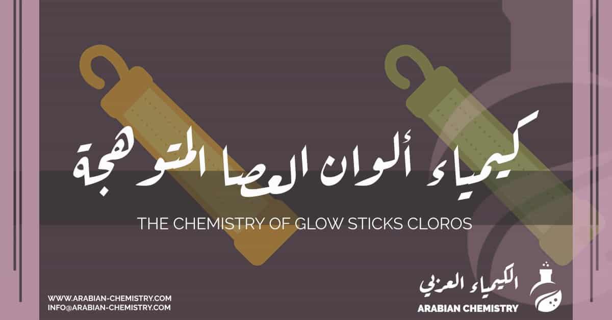 كيمياء ألوان العصا المتوهجة