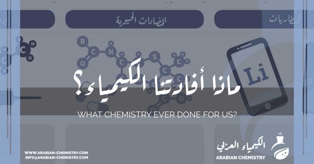 ماذا أفادتنا الكيمياء؟