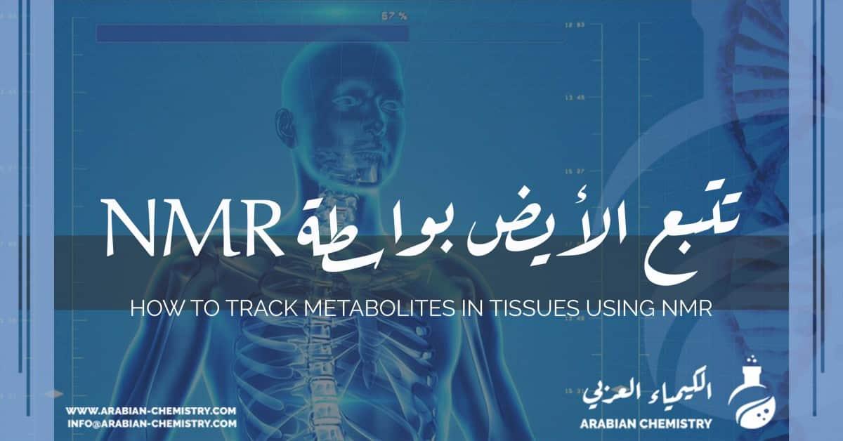 تتبع الأيض بواسطة NMR